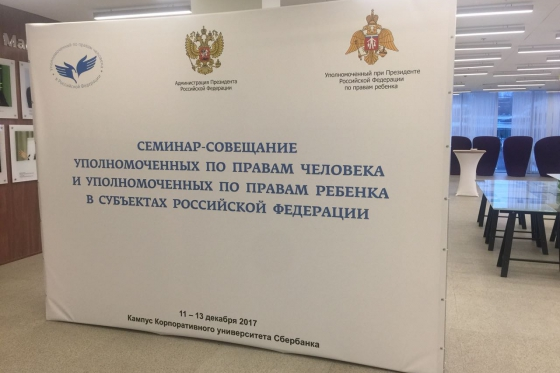 Seminar of Russian ombudspersons started in Moscow Region