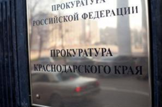 Meeting on parole held in Krasnodar Territory