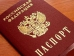 Issue of passports to convicts discussed in Krasnodar