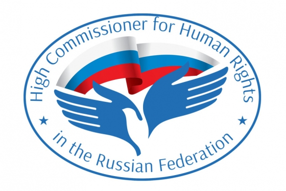Tatiana Moskalkova will participate in the Judicial Year of the ECHR opening ceremony