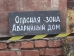 Work on draft law On Resettling Residents of Dilapidated Housing to be continued