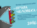 Commissioner in Saint Petersburg holds Human Rights 2016 competition among students