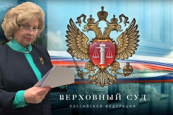 Seminar-meeting of judges of Russian courts of general jurisdiction and courts of arbitrazh